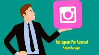 Instagram Par id Kaise Banaye