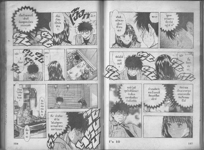 I's - หน้า 77