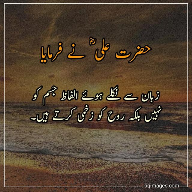 hazrat ali aqwal sms in urdu