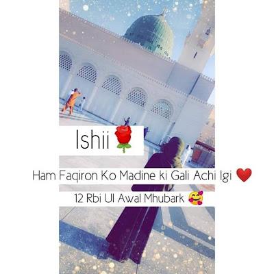 12 Rabi ul Awal Name Wallpaper Dp Image Pic for Whatsapp and Facebook