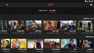 تحميل تطبيق wooflix apk لمشاهدة الافلام و المسلسلات العربية مع باقة من القنوات العربية