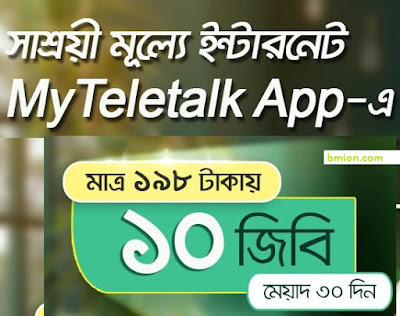 MyTeletalk App 10GB 198Tk 30Days internet offer