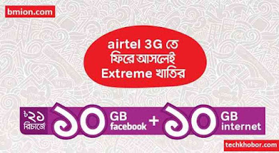 airtel-Reactivation-Bondho-SIM-offer-20GB-FREE-10GB-Internet-10GB-FB-at-21TK-Recharge-Special-Callrate