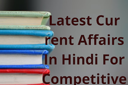 Latest Current Affairs In Hindi For Competitive Exams