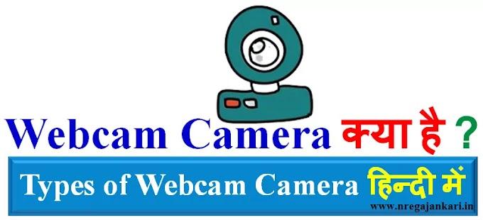 Webcam Camera क्या होता है in Hindi 2021 I Types of Web Camera I वेब कैमरा कितने प्रकार के होते है
