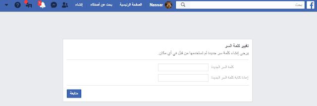 كيفية تغيير باسورد الفيس بوك عند نسيانها بدون ادخال القديمة