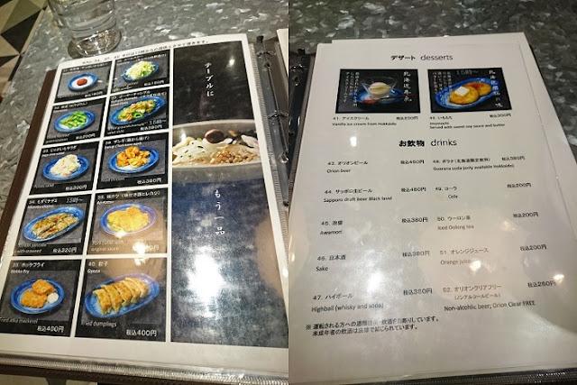 らーめん山頭火沖縄那覇店のメニューの写真