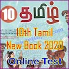 10th Tamil New Book Online Test-03