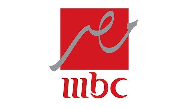 تردد قناة ام بي سي مصر mbc masr على نايل سات وعرب سات 2019-2020