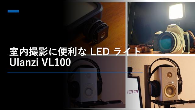 室内撮影に便利な LED ライト Ulanzi VL100