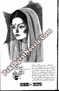 Mareez E Dil Afsana By Humaira Shafi