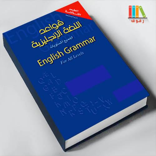 تحميل وقراءة افضل كتابين لتعلم قواعد اللغة الانجليزية للجميع -pdf