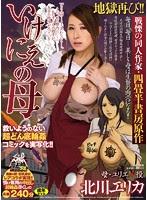 (Re-upload) URE-025 地獄再び!!戦慄の同人作家