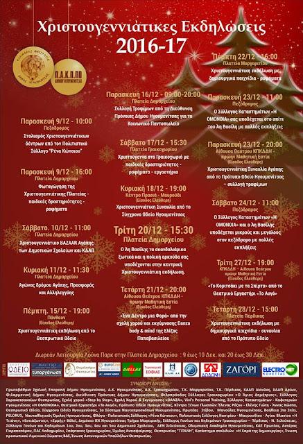 Το πρόγραμμα των Χριστουγεννιάτικων εκδηλώσεων στην Ηγουμενίτσα