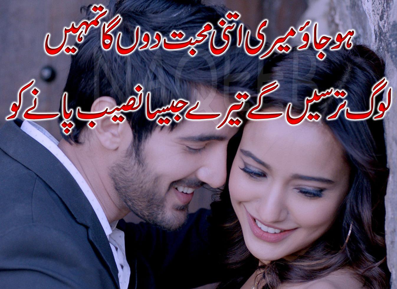 Romantic Urdu Poetry for Husband & Wife