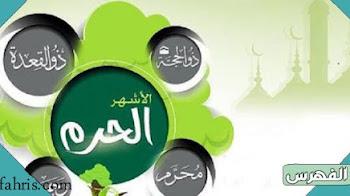 الأشهر الحرم قبل وبعد الإسلام والتعدي عليها في زماننا