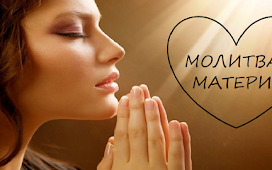 Материнская молитва на удачу для детей. Лучше всего читать утром