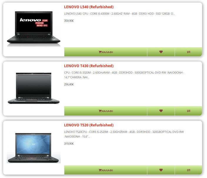 Ανακατασκευασμένα Laptop για λίγες μέρες width=