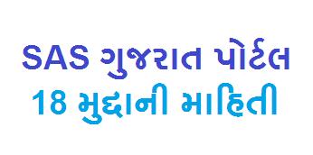 SAS Gujarat Portal na 18 Mudda