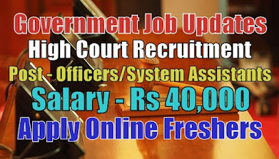 High Court Recruitment 2020