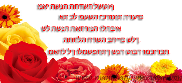 2018 New year wishing cards in hebrew שנה טובה 2018