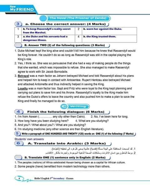 اجابة امتحان اللغة الانجليزية للصف الثالث الثانوي 2019 6