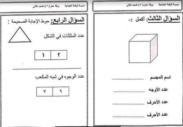 ورقة عمل 3 رياضيات للصف الثاني مدرسة الرفعة النموذجية