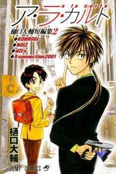 A la Carte Manga