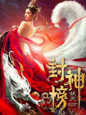 Phong Thần Bảng: Trừ Yêu - The Alluring Woman (2020)