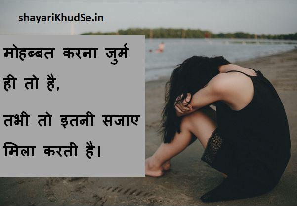 Sad Love Images in Hindi, Sad Love Shayari Images in Hindi, Sad Love Shayari With Images