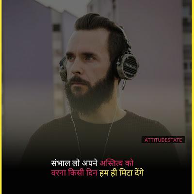 status in hindi attitude download