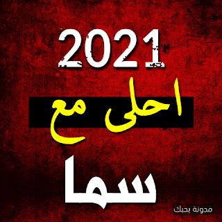 صور 2021 احلى مع سما