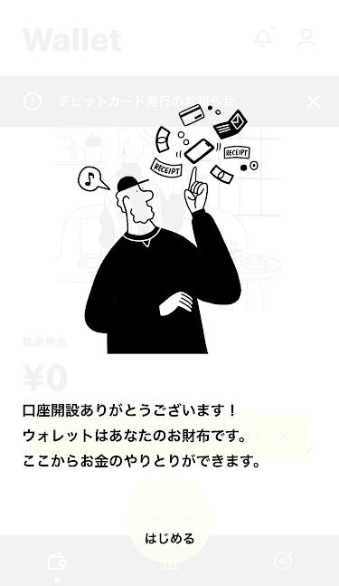 アプリのウォレット紹介画面スクリーンショット