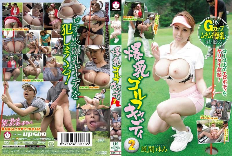 Bokep Jepang Jav 240p 360p SON-113 Tits Golf Caddy 2 Kazama Yumi
