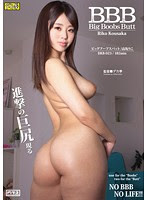 (Re-upload) DKB-023 BBB BIG BOOBS