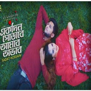 Ekdin Porabe Amar Ovab (একদিন পোড়াবে আমার অভাব) Tawhid Afridi | Sadat Hossain Song