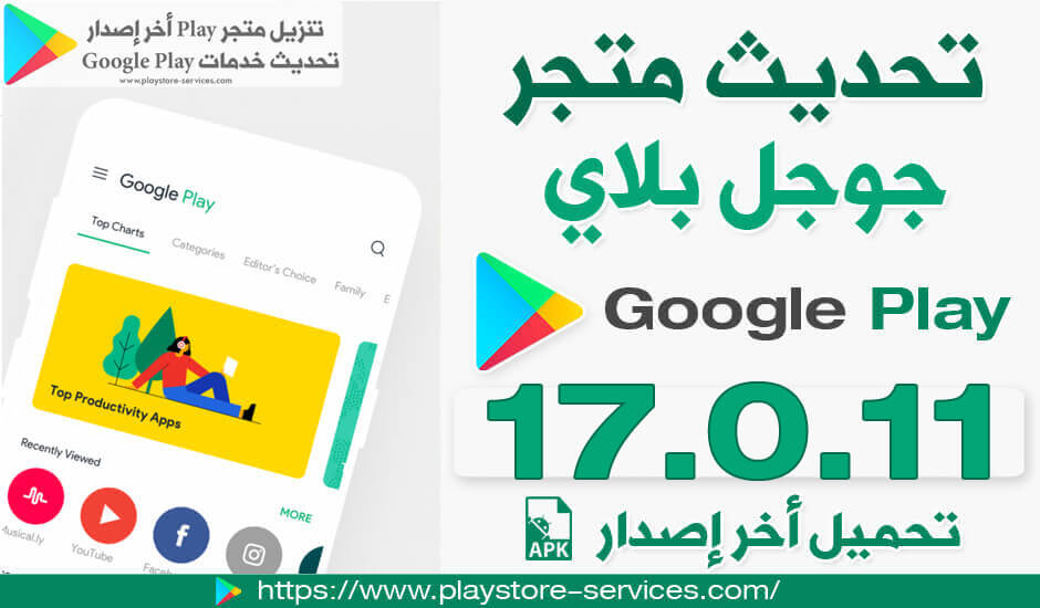 تنزيل Google Play Store 17.0.11 APK