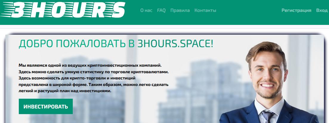 Мошеннический сайт 3hours.space – Отзывы, развод, платит или лохотрон? Информация от PlayDengi