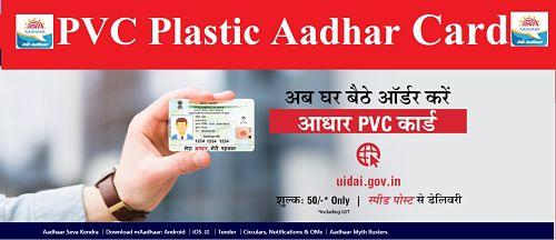 Plastic Aadhar Card Kaise Banaye   PVC Plastic Aadhar Card  Card Onder Kaise Kare.