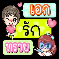 Aek Love Sai (Lover)