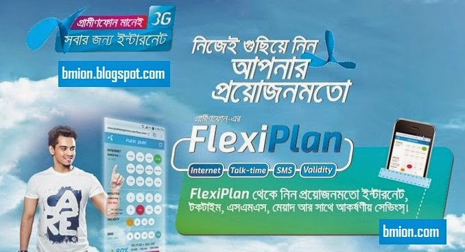 Grameenphone-Flexi-Plan-From-Website-Buy-Internet-Packages-with-Different-VolumeVoice-MinutesSMS-and-Select-Different-Validity-As-Your-Wish