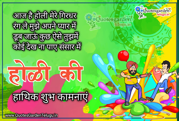 Happy-Holi-2021-wishes-images-status-in-hindi-quotes