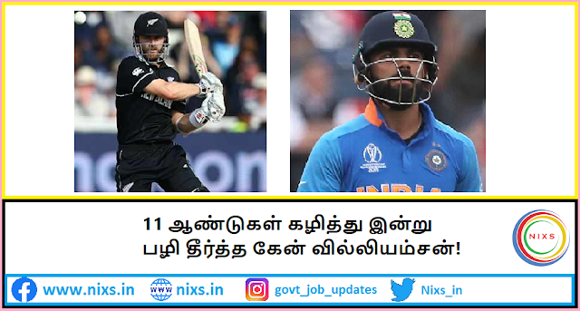 ind-vs-nz-cricket-world-cup-2019-kane-williamson-took-revengge-on-virat-kohli-after-11-years