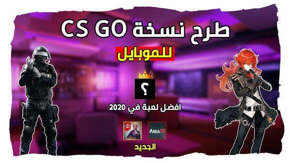 طرح نسخة CS GO موبايل !! جائزة أفضل لعبة في 2020 و شبيهة ابيكس ليجندز | اخبار الجوال