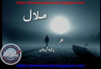 Malaal novel pdf by Pariwash Khan