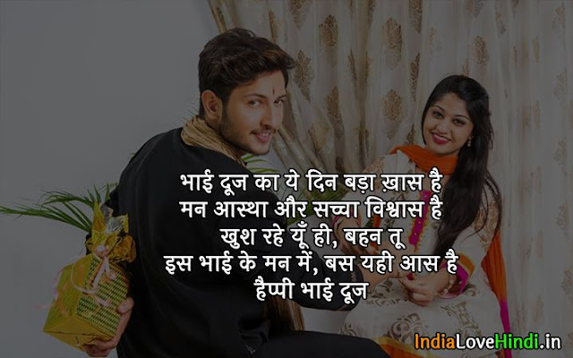 download images of bhai dooj