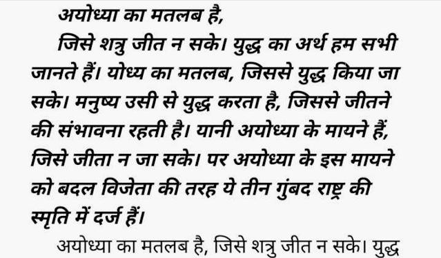 Yuddha Mein Ayodhya Hindi PDF