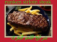 runken sirloin steak