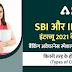 SBI और IBPS इंटरव्यू 2021 के लिए बैंकिंग अवेयरनेस स्पेशल सीरीज़: कितनी तरह के होते हैं बैंक चेक (Types of Cheques)