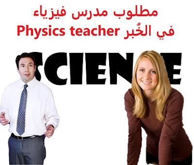 وظائف السعودية مطلوب مدرس فيزياء في الخُبر Physics teacher